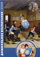 Дошкольное Воспитание 4 2010